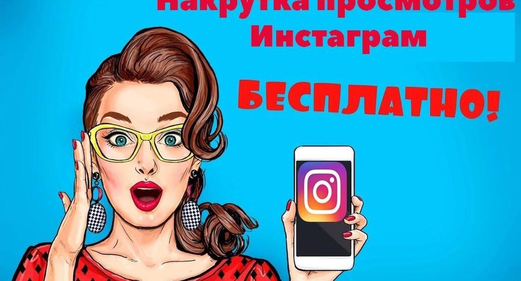 накрутка просмотров в instagram бесплатно